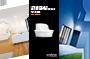 Steinel Licht- und Sensortechnologie